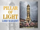 Pillar of light   copy %282%29