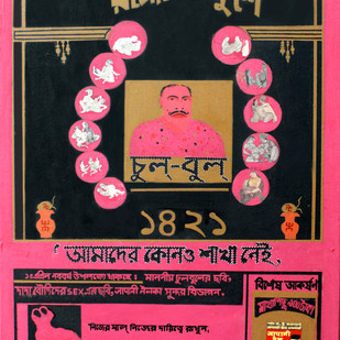 Amader kono sakha nei (We have no branch) by Prasanta Ghosh, Pop Art Painting, Mixed Media on Canvas, Pink color