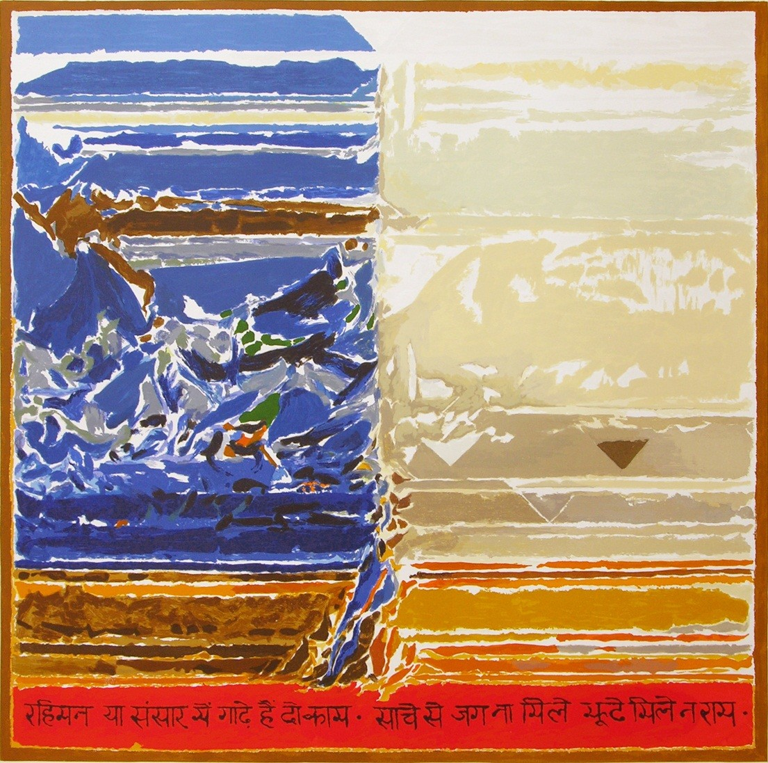 Satya Asatya by S H Raza, Abstract Serigraph, Serigraph on Paper, Beige color