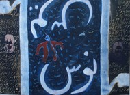 MANOOS-MAYOOS (LUFZ SERIES) by Waseem Mushtaq Wani, Expressionism Painting, Mixed Media on Paper, Blue color